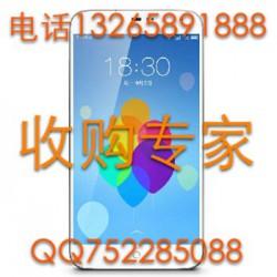 魅族魅蓝e手机液晶玻璃上门现款收购