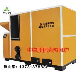 铜陵美天新能源科技有限公司生物环保节能低成本燃烧器稻壳悬浮炉