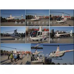河南高端罗宾逊R44直升机租赁公司