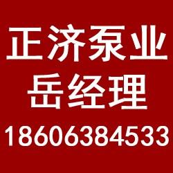 正济消防泵、北京供水设备、重庆供水设备哪