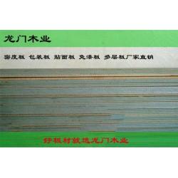 实木生态板 免漆实木生态板 龙门木业(优质