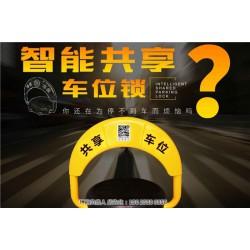 共享停车位软件_文昌共享停车位_法瑞纳共享