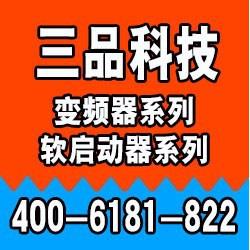 北京软启动器|三品科技|安徽软启动器生产厂