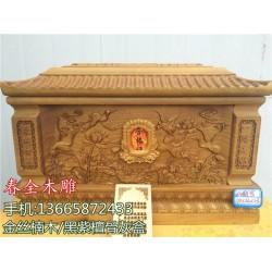 【春全骨灰盒】定做,木雕骨灰盒批发价,湖南