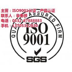 淄博iso9001认证、iso9001认证标志、山东中