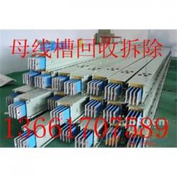 桐乡市回收母线槽(实物定价)&二手母