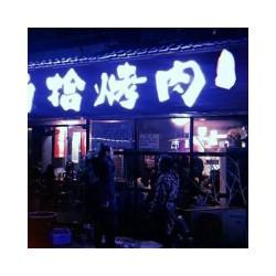 南通酒拾烤肉品牌如何?奶茶加盟店怎么吸引更多顾客?