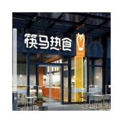 南通筷马热食品牌如何?火锅加盟店怎么吸引更多顾客?