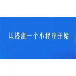 济南小程序公司/德州小程序制作/滨州