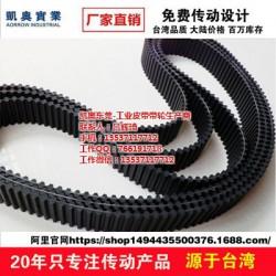 同步皮带非标,辽宁同步皮带,凯奥-同步皮带(