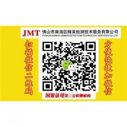 湖南省无影胶玻璃专业第三方检测机构