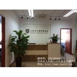 相城区尽心负责代理律师|苏州律师|代理律师
